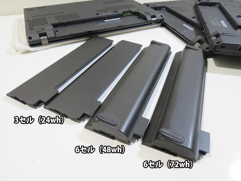 X270 3種類のリアバッテリー