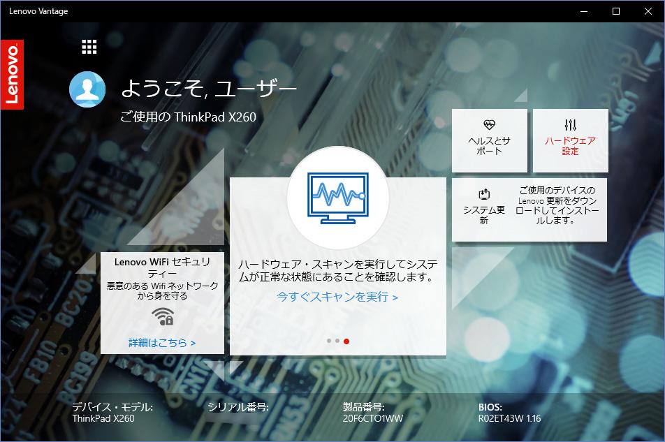 レノボバンテージトップ画面
