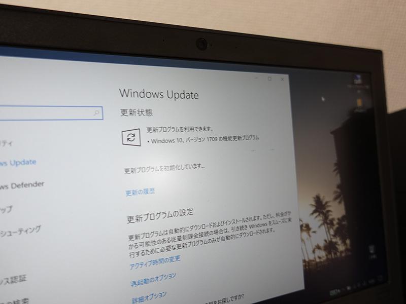 Windows Updateをみると1709の大型アップデートが・・・