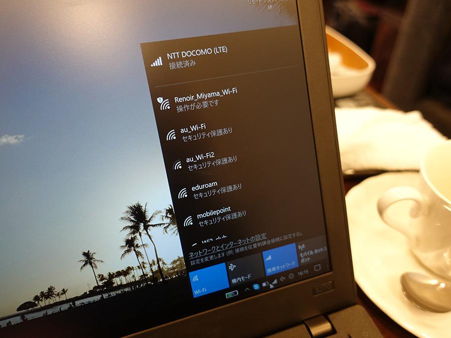 X270 LTE WIFI回線がなければ LTEが自動的につながる