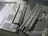 ThinkPad X270 9セルバッテリーってあるの?
