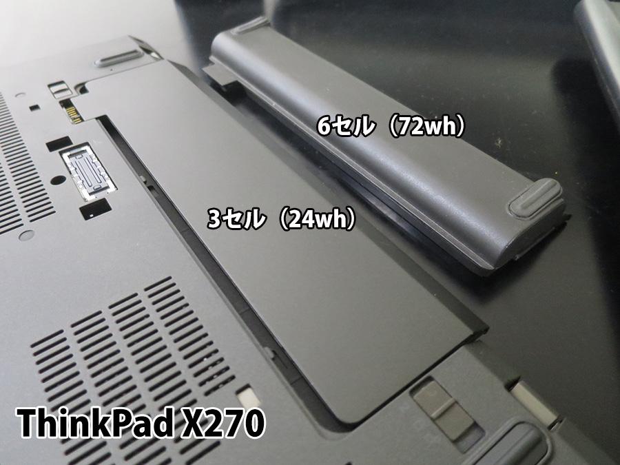 ThinkPad X270 リア3セルと6セルバッテリー