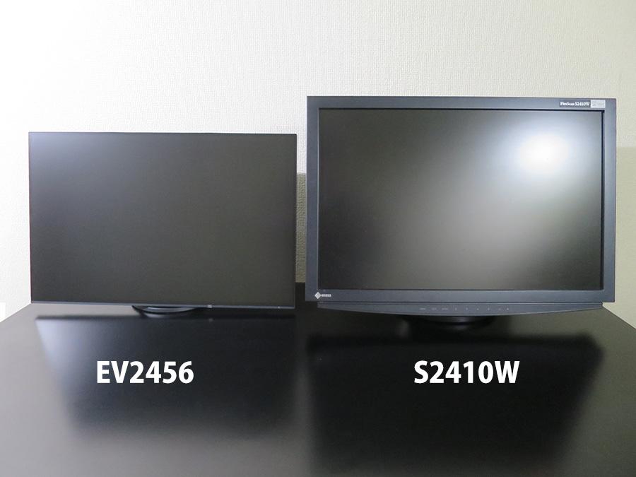 EIZO FlexScan EV2456-RBK と10年前のモニタ S2410Wを比べてみる