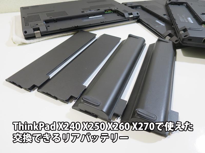 ThinkPad X280ではバッテリー取り外し 交換が出来ない!?