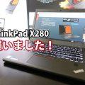 ThinkPad X280 買った 購入時カスタマイズのポイント WWAN LTEは今のところ未対応