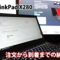 ThinkPad X280 納期 発注から実機が届くまで