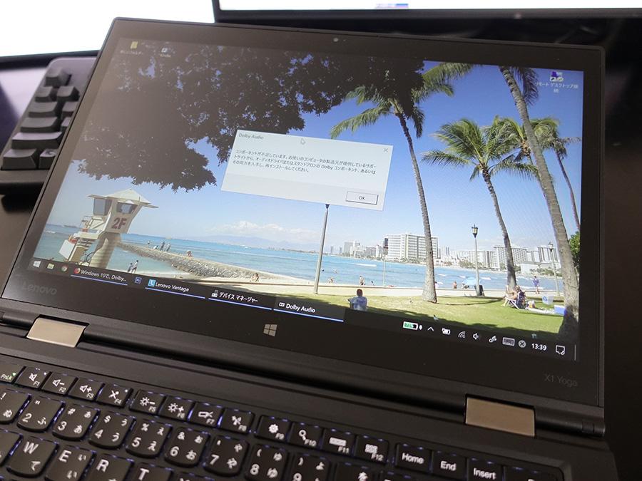 Thinkpad X1 Carbon Yoga Yoga260 ドルビーオーディオがエラーになる場合の対処法