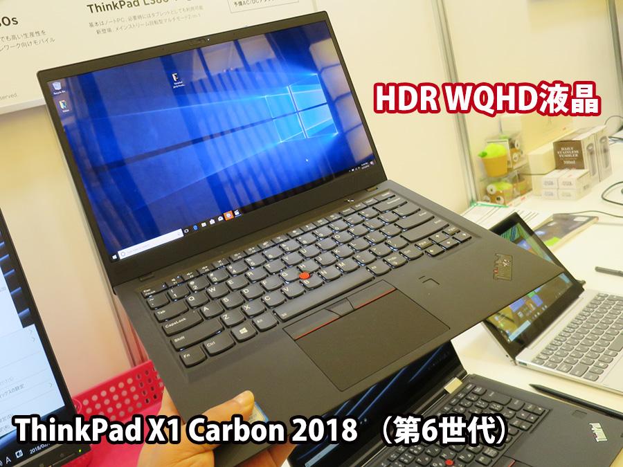 ThinkPad X1 Carbon 2018の液晶 HDR WQHDかFHDマルチタッチどちらを選ぶ?