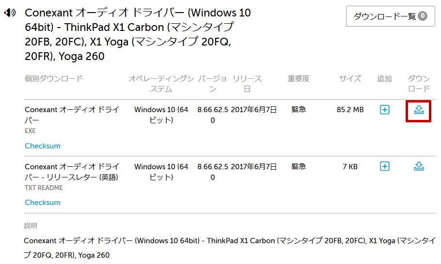 X1 Yoga X1 Carbon オーディオドライバをダウンロード