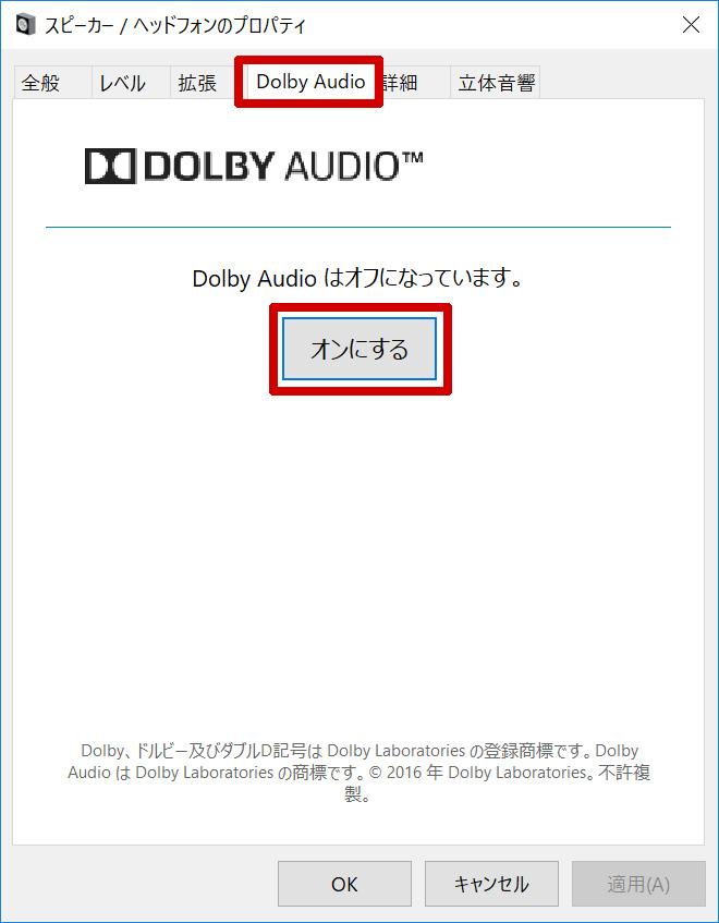DolBy Audio タブに移動し、 オンにする