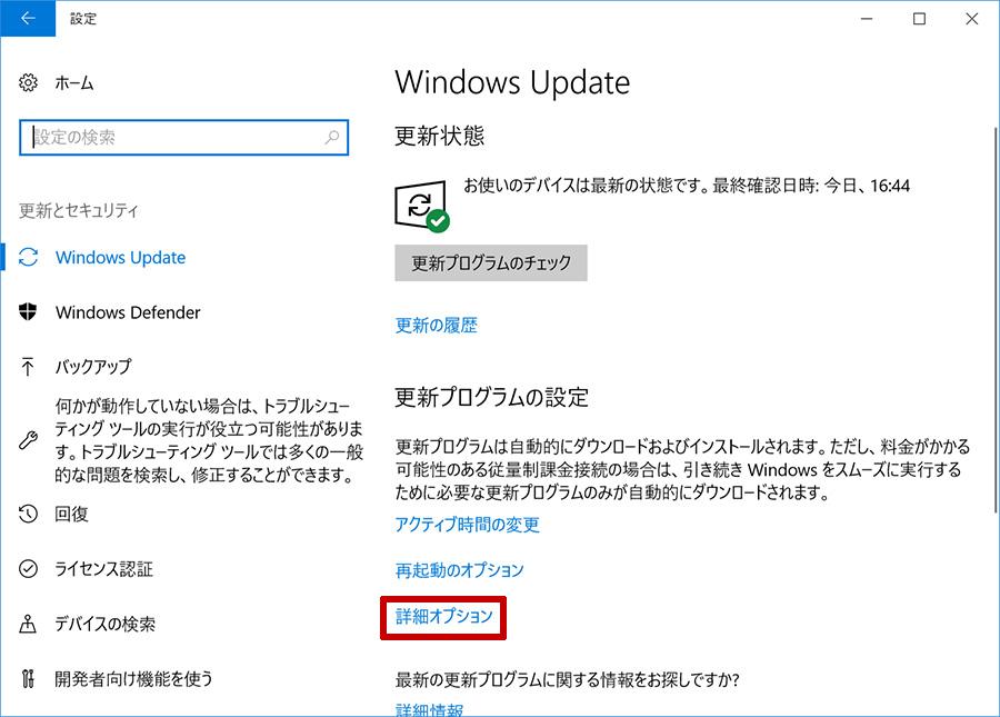 WindowsUpdate 詳細オプション をクリック