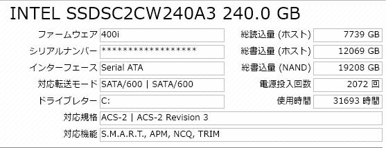 x240s SSD 4年半たった時の状態