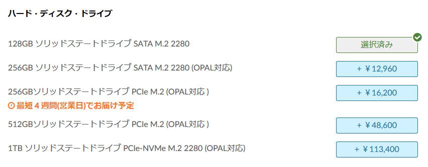 X280 SSD 後で交換するため SATA128GBを選択
