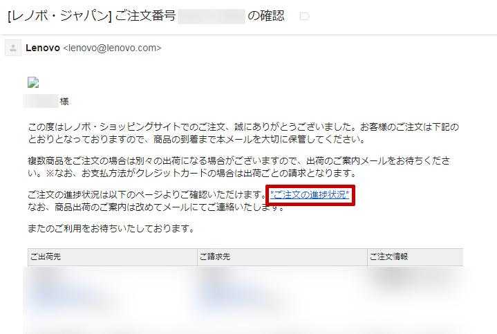X280 予定納期を確認するなら 注文後のメールから