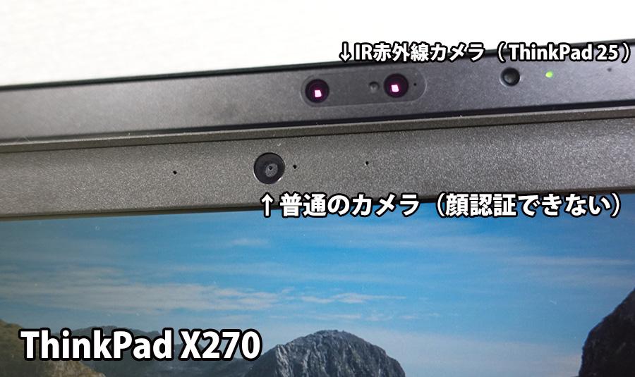 ThinkPad X270 顔認証 IR 赤外線カメラは対応する?