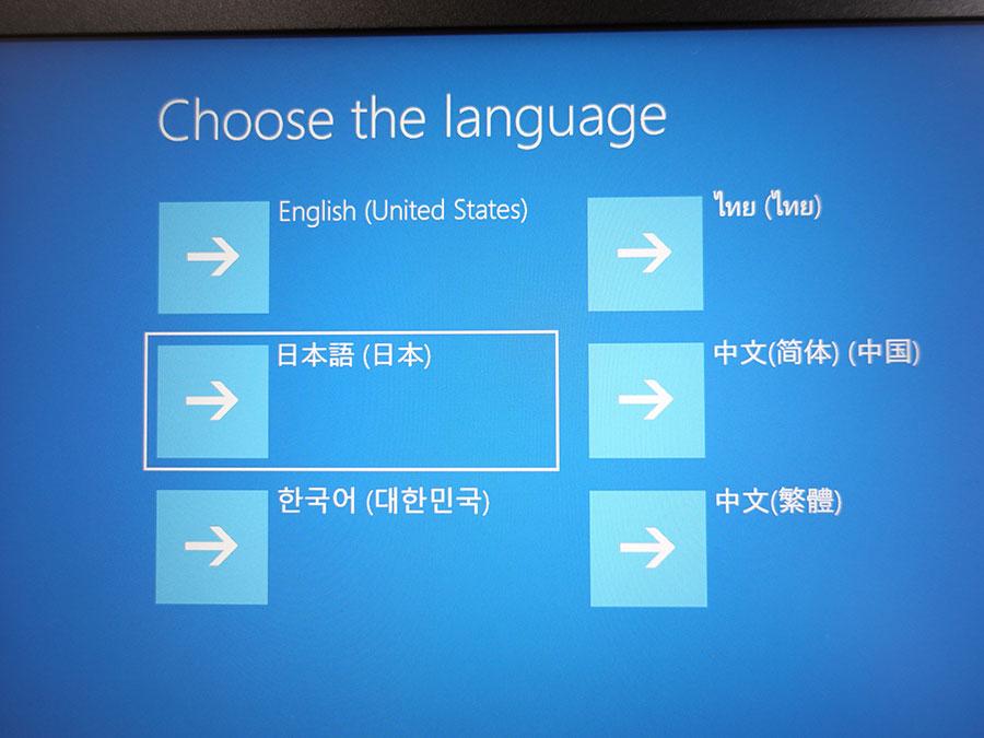 言語選択画面が表示
