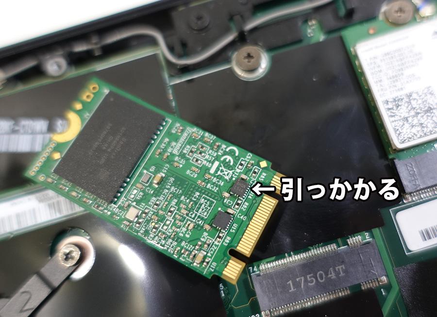X280 type2242 SSD 裏面のコンデンサが引っかかった