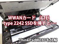 ThinkPad X280 分解 WWAN LTEは認識する?スピーカーの進化に驚いた