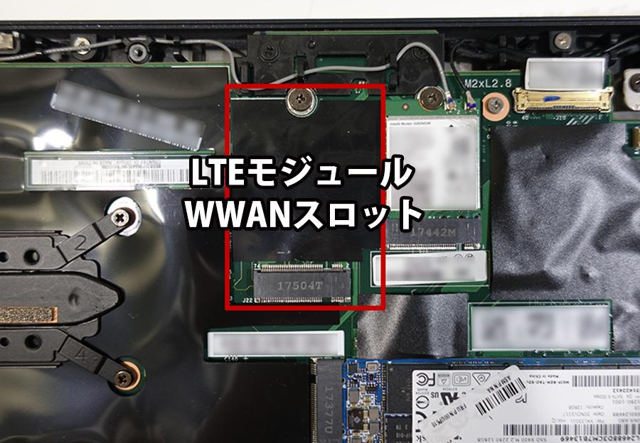 X280 WWANスロット LTEモジュールを挿す場所