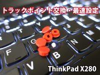 ThinkPad X280 トラックポイント交換 速度 感度を 速くする設定