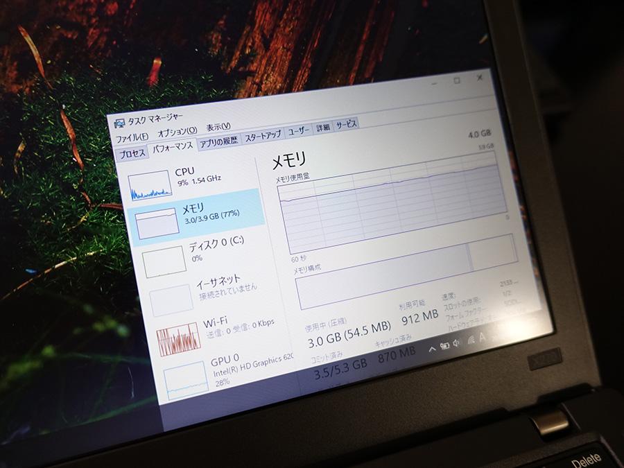 X270 メモリ4GBだとちょっと厳しい