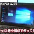 ThinkPad X270 core i3 メモリ4GB 最小構成で使ってみた感想