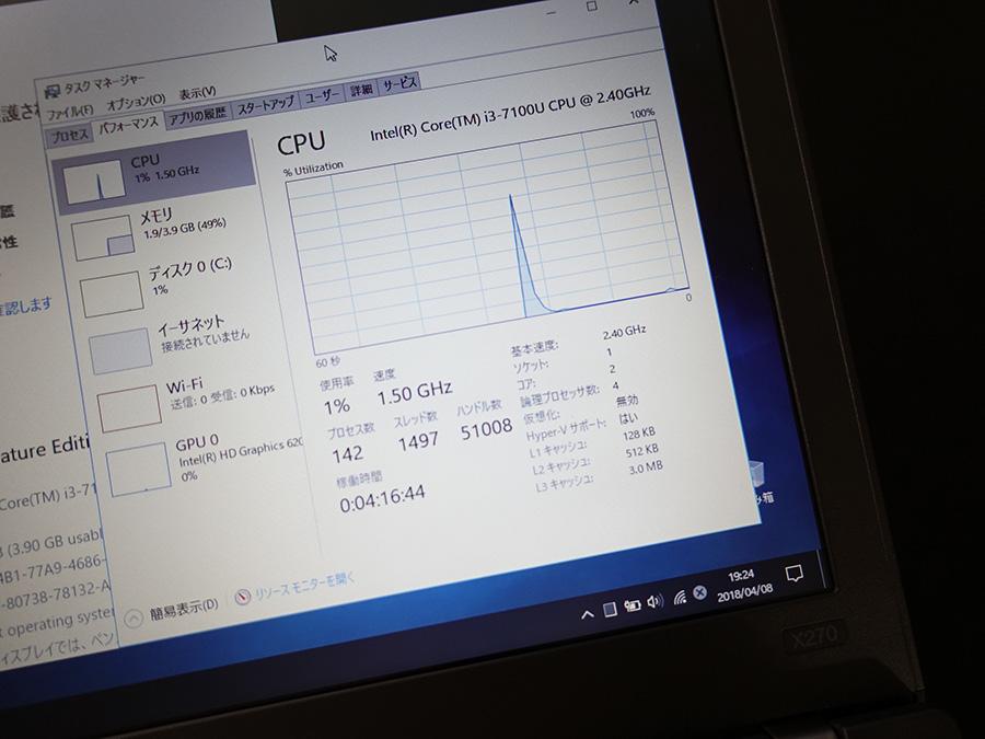 X270 core i3 7100U CPUが搭載されている