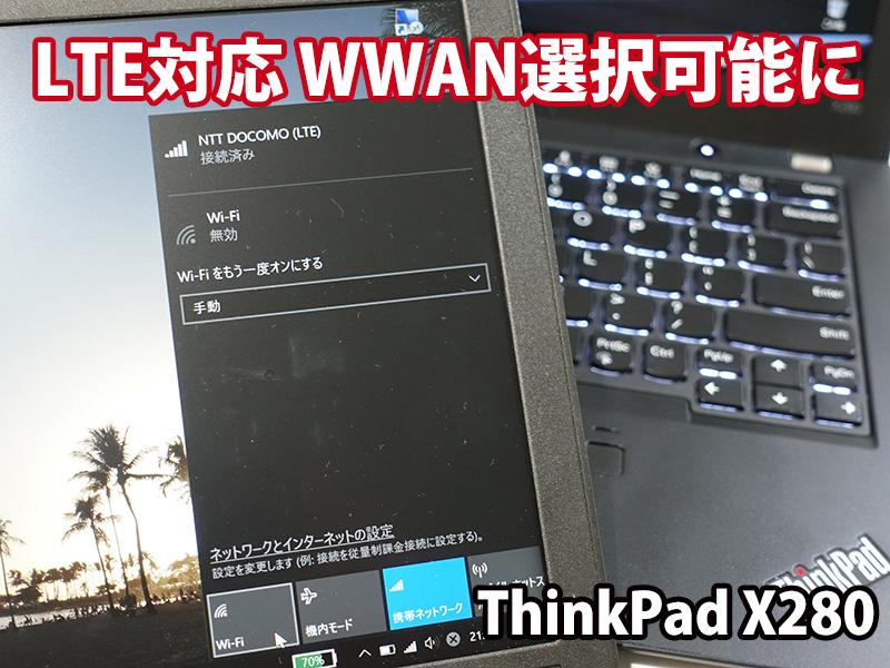 ThinkPad X280 LTE対応 WWAN選択可能に SIMサイズは?