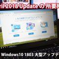 Windows10 1803 April 2018 Updateの所要時間と手順 2018年4月