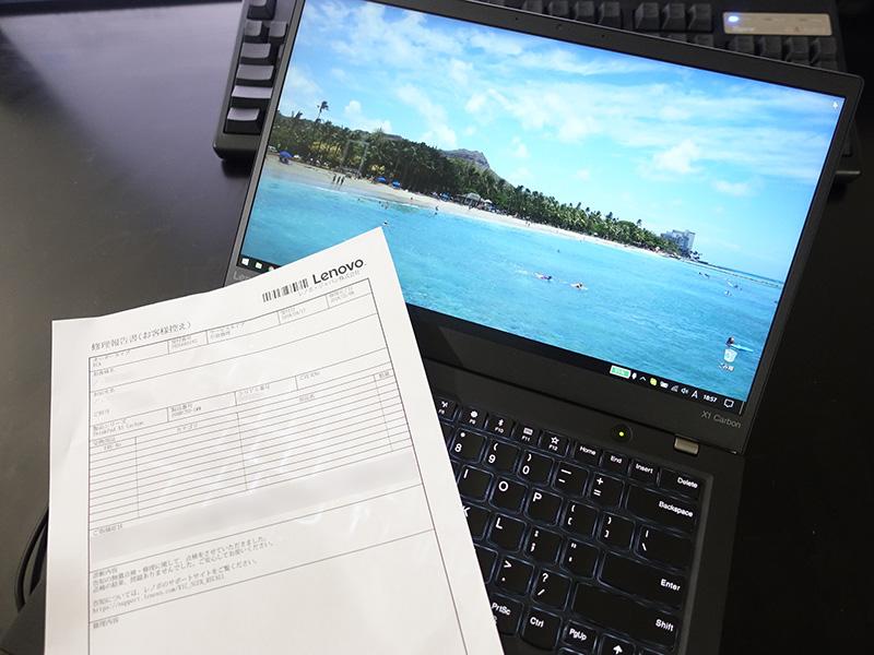 ThinkPad X1 Carbon リコール 修理日数 バッテリー異常発熱問題