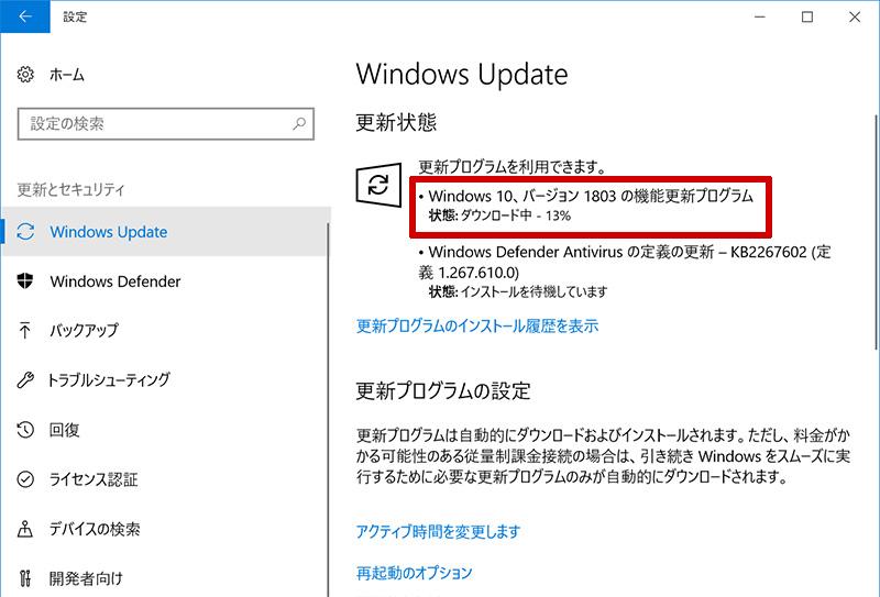 「Windows 10、バージョン 1803 の機能更新プログラム」が大型アップデート
