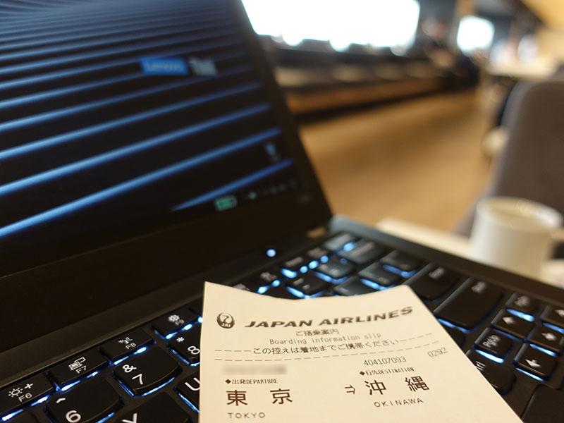 ThinkPad X280を持ち運び沖縄へ 飛行機出張編