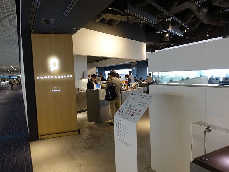 羽田空港第2ビル パワーラウンジ