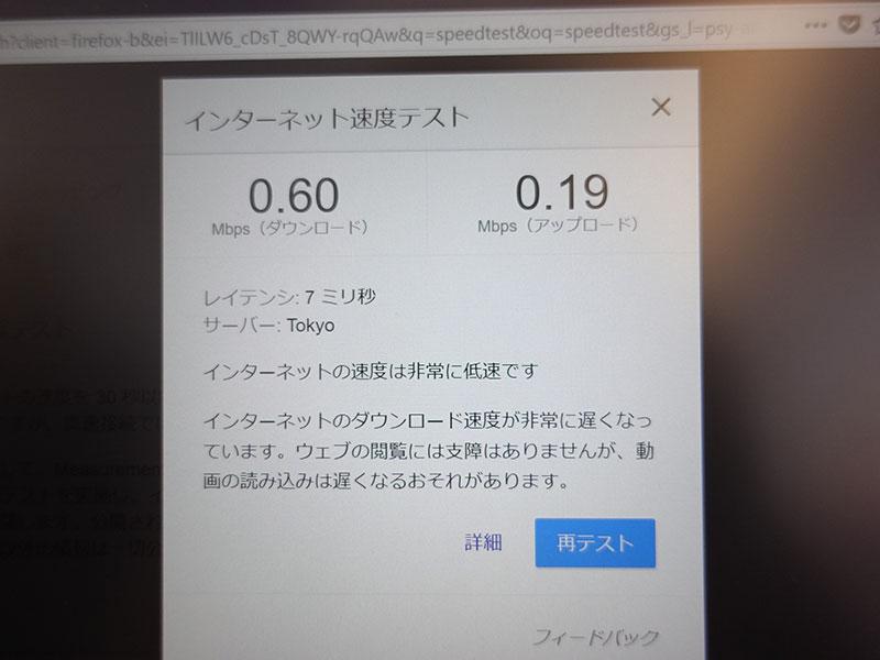 JAL 無料Wifi速度 使えるのか?