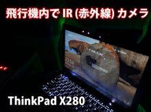 ThinkPad X280 IR(赤外線)カメラ が指紋認証よりも便利