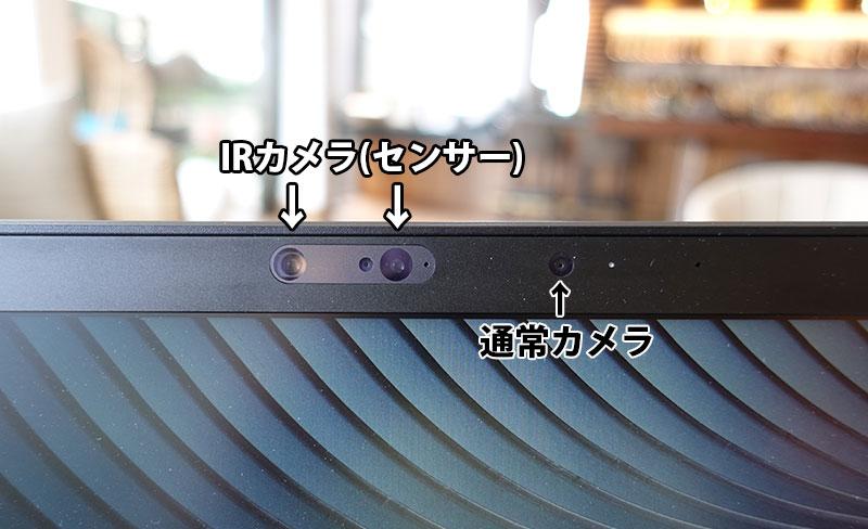 X280 IRカメラの搭載位置 ThinkShutter はつかない