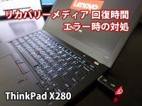 ThinkPad X280 USB リカバリーメディアから回復 手順 エラー時の対処法