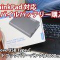 ThinkPad X1 Carbon X280 充電できる モバイルバッテリー Lenovo USB Type-C ノートブックパワーバンク