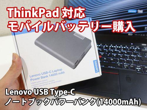 ThinkPad X1 Carbon X280 充電対応のモバイルバッテリーを買った(lenovo純正品)