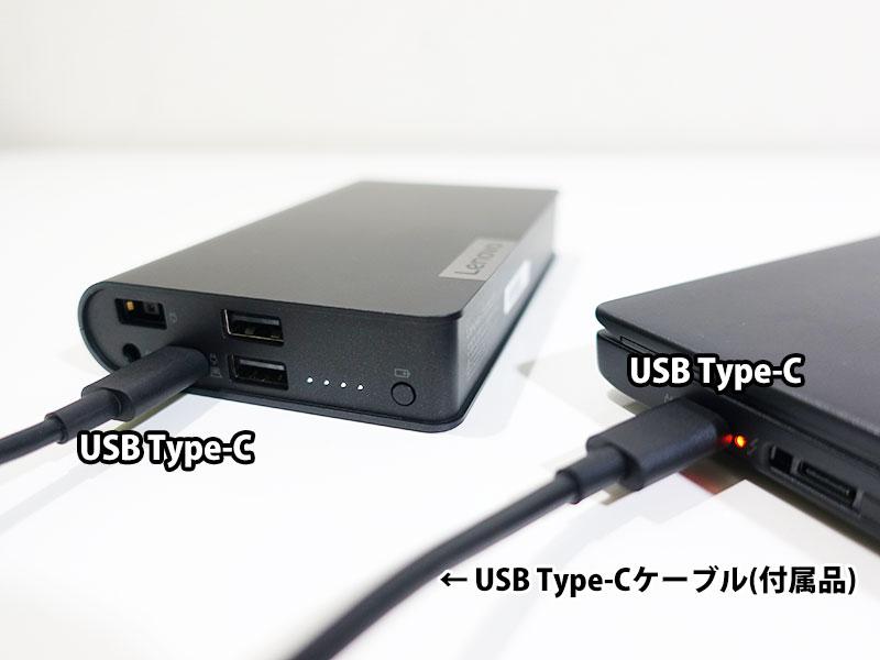 USB type Cケーブルを使ってパワーバンクからThinkpadを充電
