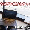 ThinkPad X280 サイズ 持ち運びにどう? X1 Carbonと比べて・・・