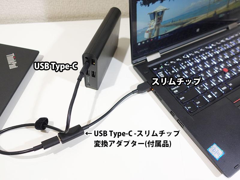 スリムチップ 電源端子の場合 USB type C変換ケーブルを使ってX1 Yogaに接続