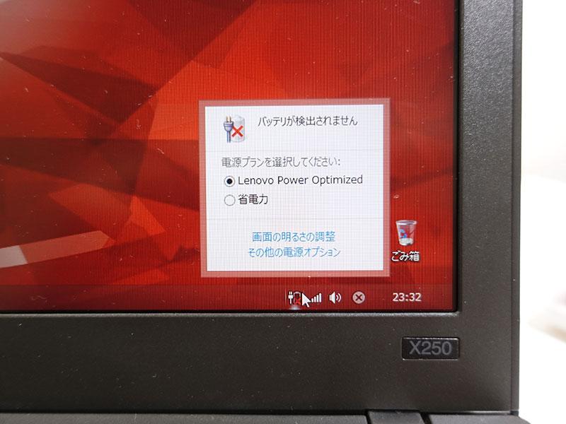 X250 内臓バッテリーエラー