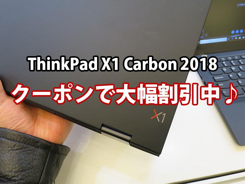 ThinkPad X1 Carbon 2018 価格が安くなるクーポンで激安に!