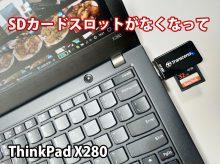 ThinkPad X280 SDカード スロットなし microSDカードスロットは使える?