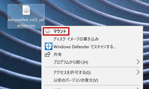 windows10 ISOファイルの上で右クリックしてマウント