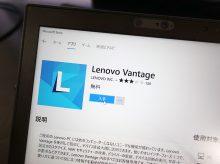 ThinkPad バッテリー充電のしきい値が設定できない Lenovo Vantage