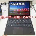 ThinkPad X1 Tablet 2018 第3世代)2016ユーザーが実機を触って感じたこと