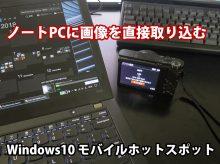 ノートPC(ThinkPad X280)にデジカメ画像を直接取り込み ソニーキャノン製 Windows10 モバイルホットスポット機能