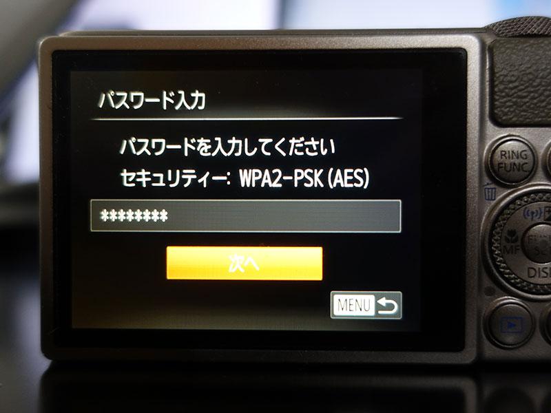 WiFi ネットワークパスワードを入力